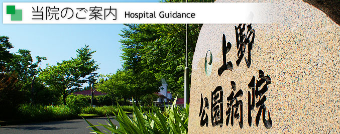 上野公園病院のご案内